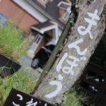 【まとめ記事】「オートキャンプin勝浦まんぼう」で釣りキャンプを満喫!